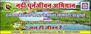 ashwani kumar dubey river restoration 1